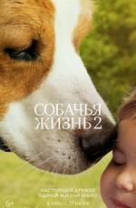 Собачья жизнь 2 / A Dog's Journey (2019)