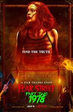 Улица страха. Часть 2: 1978 / Fear Street 2 (2021)