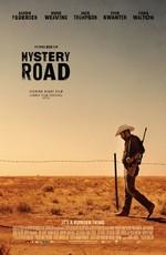 Таинственный путь / Mystery Road (2013)