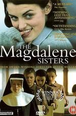 Сестры Магдалины