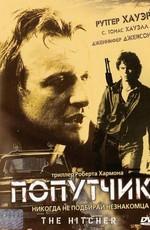 Попутчик  / The Hitcher (1986)
