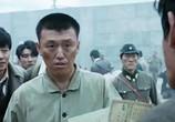 Фильм Кунхам: Пограничный остров / Gunhamdo (2017) - cцена 3
