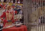 Фильм Мир цирка / Circus World (1964) - cцена 7