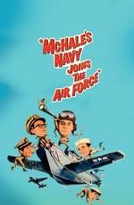 Флот МакХэйла присоединяется к Военно-Воздушным Силам / McHale's Navy Joins the Air Force (1965)