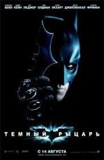 Темный Рыцарь: Дополнительные материалы / The Dark Knight: Bonuces (2008)