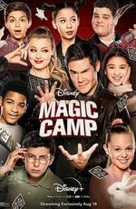 Волшебный лагерь