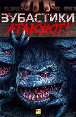 Зубастики атакуют! / Critters Attack! (2019)