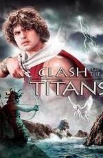 Битва Титанов / Clash of the Titans (1981)