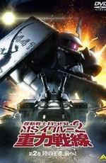 Мобильный воин ГАНДАМ: Притяжение к Фронту / Kidou Senshi Gundam MS IGLOO 2 Juuryoku Sensen (2008)