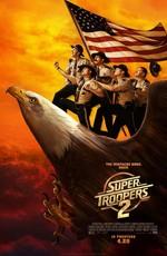 Суперполицейские 2 / Super Troopers 2 (2018)