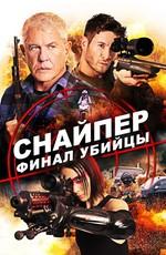 Снайпер: Финал убийцы / Sniper: Assassin's End (2020)