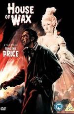 Дом восковых фигур / House of Wax (1953)