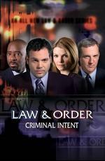 Закон и порядок. Преступное намерение / Law & Order: Criminal Intent (2001)
