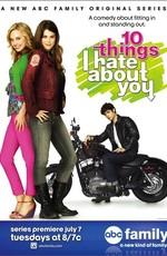 10 причин моей ненависти / 10 Things I Hate About You (2009)