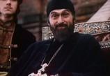 Сцена из фильма Царь Иван Грозный (1991) Царь Иван Грозный сцена 21
