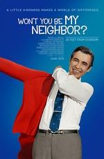 Будешь моим соседом?