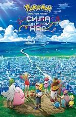 Покемон: Сила Внутри Нас (Фильм 21) / Gekijouban Pocket Monsters: Minna no Monogatari (2018)