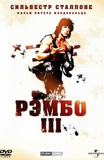 Рэмбо 3 / Rambo III (1988)