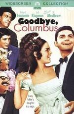 Прощай, Колумб