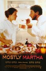 Неотразимая Марта / Bella Martha (2001)