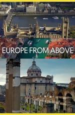 Европа с высоты птичьего полета