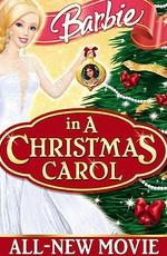 Барби: Рождественская история / Barbie In A Christmas Carol (2008)