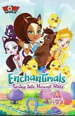 Энчантималс: Весна на урожайных полях / Enchantimals: Spring Into Harvest Hills (2020)