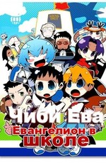 Чиби Ева: Евангелион в школе / Puchi Eva: Evangelion@School (2007)