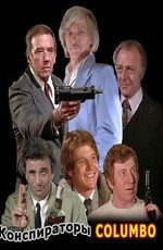 Коломбо: Конспираторы / Columbo: The Conspirators (1978)