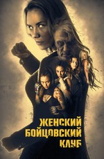 Бойцовский женский клуб