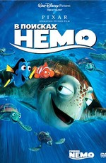 В поисках Немо / Finding Nemo (2003)