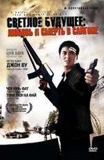 Светлое будущее 3: Любовь и смерть в Сайгоне /  Ying hung boon sik III jik yeung ji gor  (1989)
