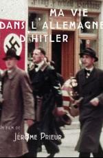 Моя жизнь в гитлеровской Германии