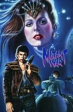Война мутантов / Mutant War (1988)
