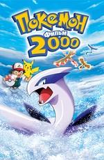Покемон 2000 - Сила избранного (Фильм 2) / Gekijouban Pocket Monsters: Maboroshi no Pokemon Lugia Bakutan (1999)