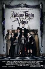 Ценности семейки Аддамсов