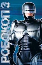 Робокоп 3 / RoboCop 3 (1993)