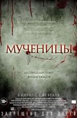 Мученицы / Martyrs (2015)