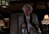 Фильм Назад в будущее / Back to the Future (1985) - cцена 1