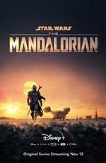 Мандалорец / The Mandalorian (2019)
