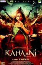 История / Kahaani (2012)