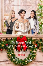 На месте принцессы: Новая жизнь / The Princess Switch: Switched Again (2020)