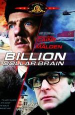 Мозг ценой миллиард долларов / Billion Dollar Brain (1967)