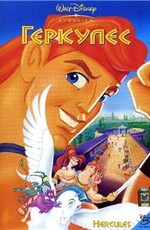 Геркулес / Hercules (1997)