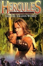 Геракл и амазонки