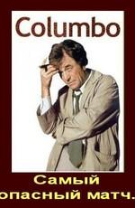 Коломбо: Самый опасный матч / Columbo: The Most Dangerous Match (1973)