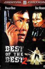 Лучшие из лучших 2 / Best of the Best II (1993)