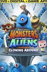 Монстры против Пришельцев / Monsters vs. Aliens (2013)
