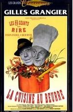 Муж моей жены / La Cuisine au beurre (1963)