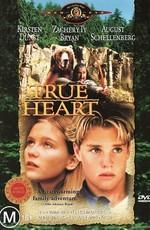 Верное сердце